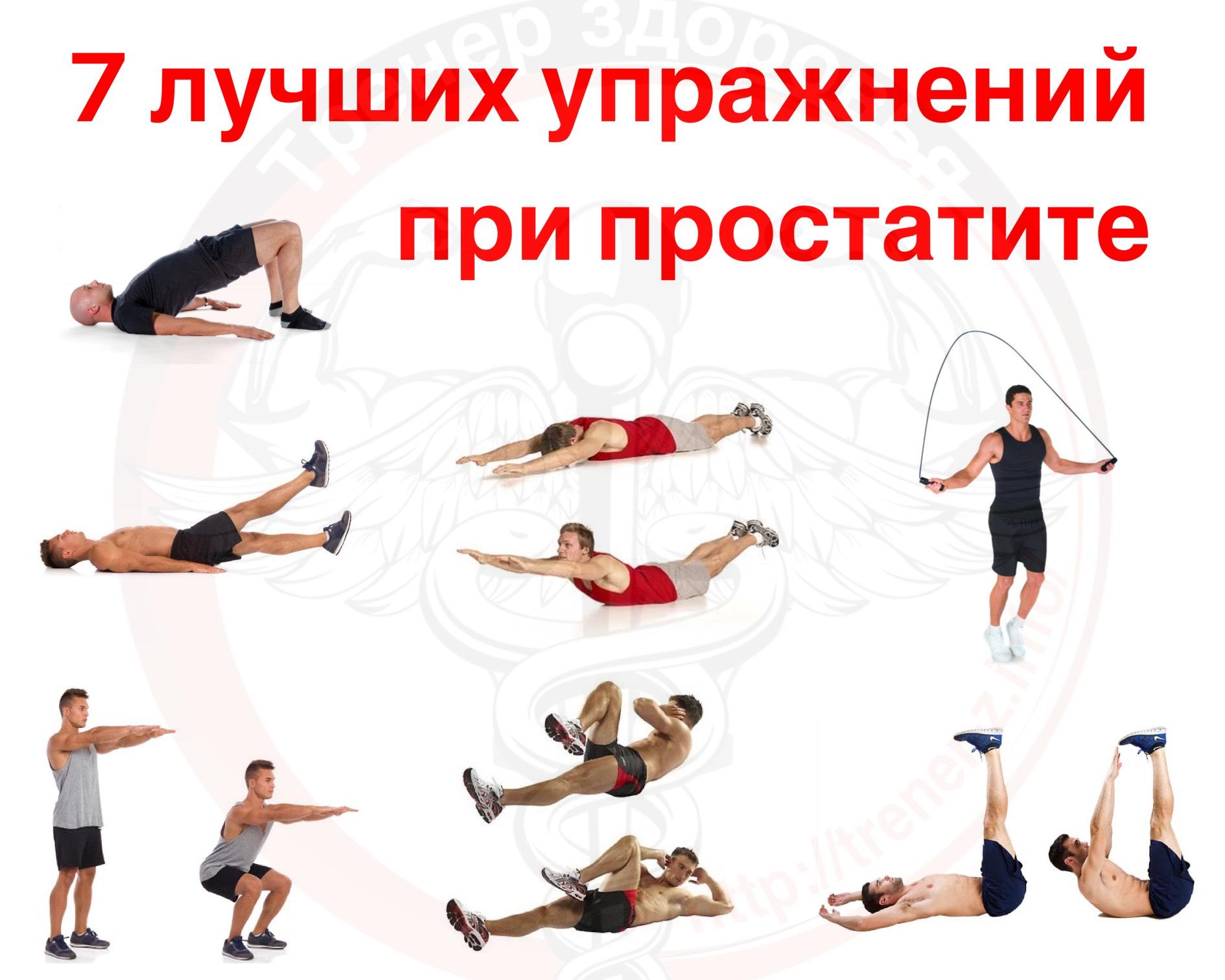 Можно принимать стероиды при простатите упражнения против хронического простатита